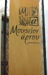 Το Μουσείο του Άρτου